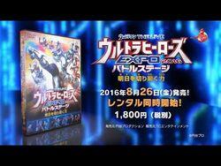 ウルトラヒーローズEXPO 2016 バトルステージ DVD 8-26発売!さらにウルフェス会場で先行発売中!