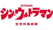 ShinUltraman