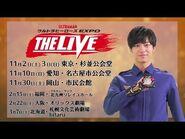 トライスクワッド結成の物語『ウルトラヒーローズEXPO THE LIVE』全国6都市で開催!