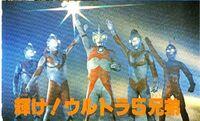 Shine 5 Ultra Brothers