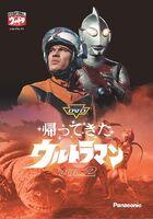 Return of Ultraman Vol 2