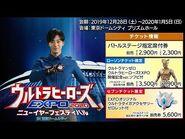 ヒロユキからお知らせ !『ウルトラヒーローズEXPO 2020 ニューイヤーフェスティバル IN 東京ドームシティ』12-28開催!