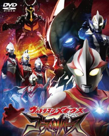 Games ultraman mebius 2 hotels close to casinos in new orleans