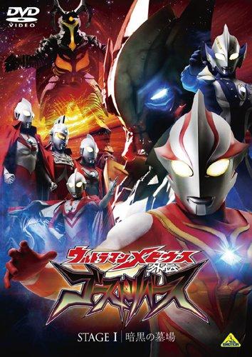 Ultraman Mebius Gaiden: Ghost Rebirth