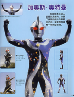 Chaos Ultraman detail