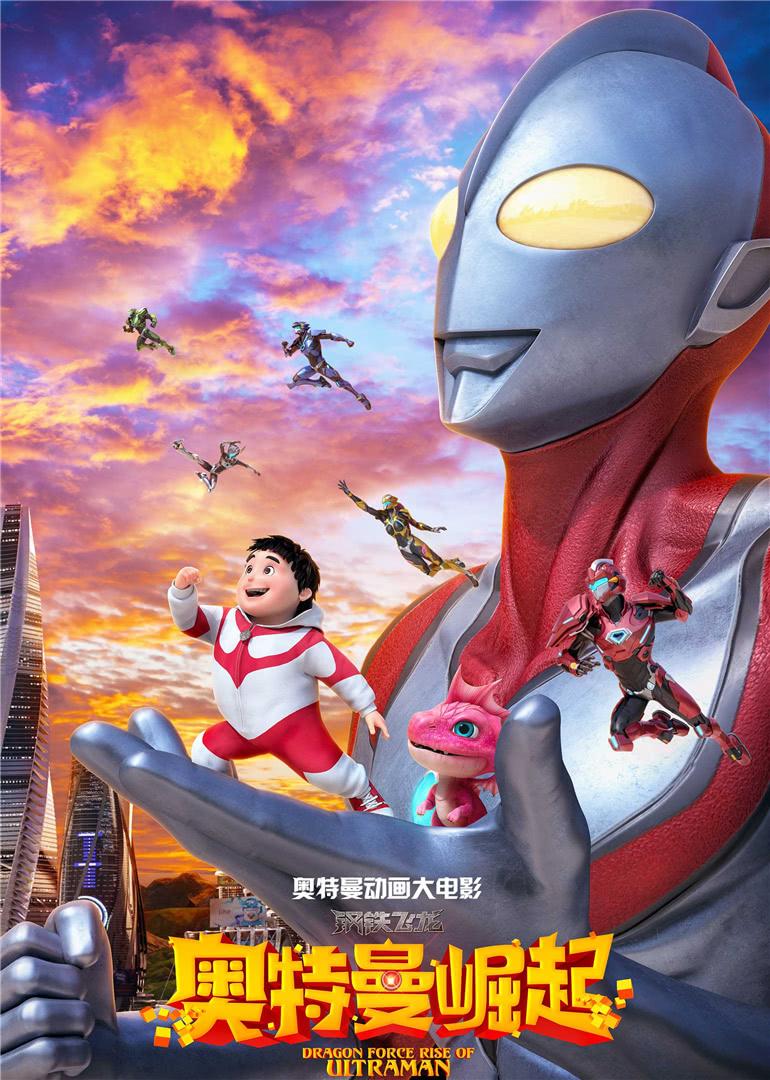 Dragon Force: Rise of Ultraman
