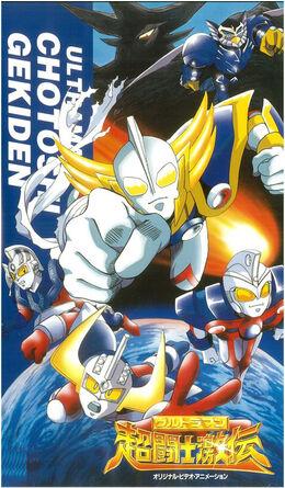 Ultra Fighter Legend OVA.jpg