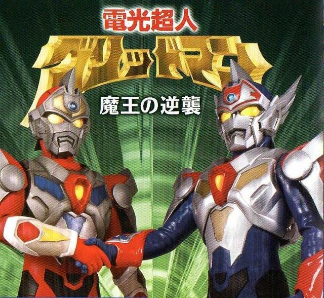 Denkou Choujin Gridman: The Demon King's Counterattack