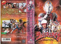 UD-The-Return-of-Hanejiro-VHS