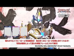 開幕!!ウルトラヒーローズEXPO2016 ニューイヤーフェスティバル IN 東京ドームシティ