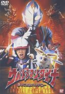 UD-The-Return-of-Hanejiro-DVD