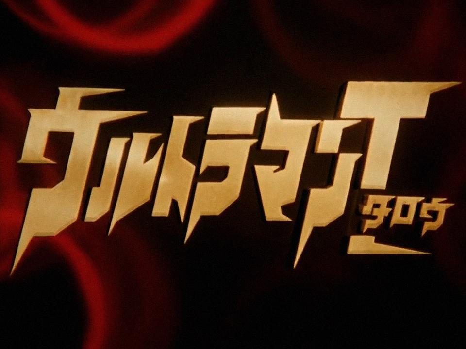 Ultraman Taro (series)