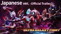 最新PV! 初登場・ウルトラマンリブット参戦!『ウルトラギャラクシーファイト ニュージェネレーションヒーローズ』【日本語版】【ウルトラマン】