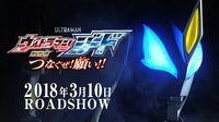 2018 3 10公開!『劇場版 ウルトラマンジード つなぐぜ! 願い!!』PV第1弾!