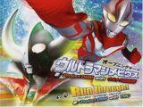 Ultraman Mebius (song)