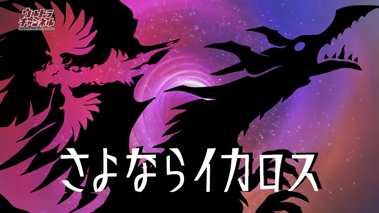 Farewell, Icarus