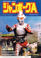 Jumborg A magazine