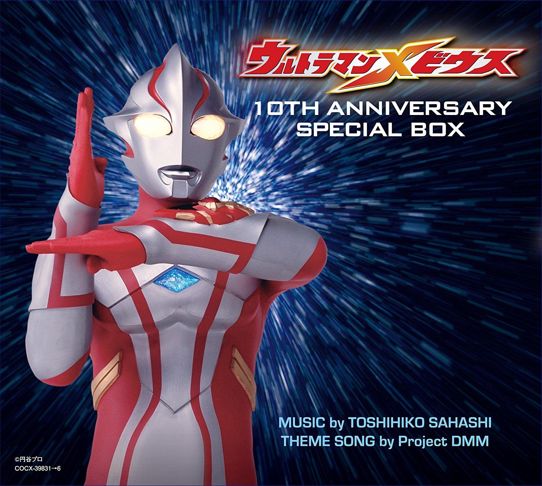 Ultraman Mebius 10th Anniversary Special Box