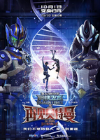 DragonForcePoster4