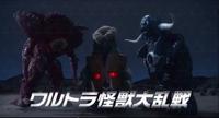 Gan-Q, Mochiron, and Alien Akumania