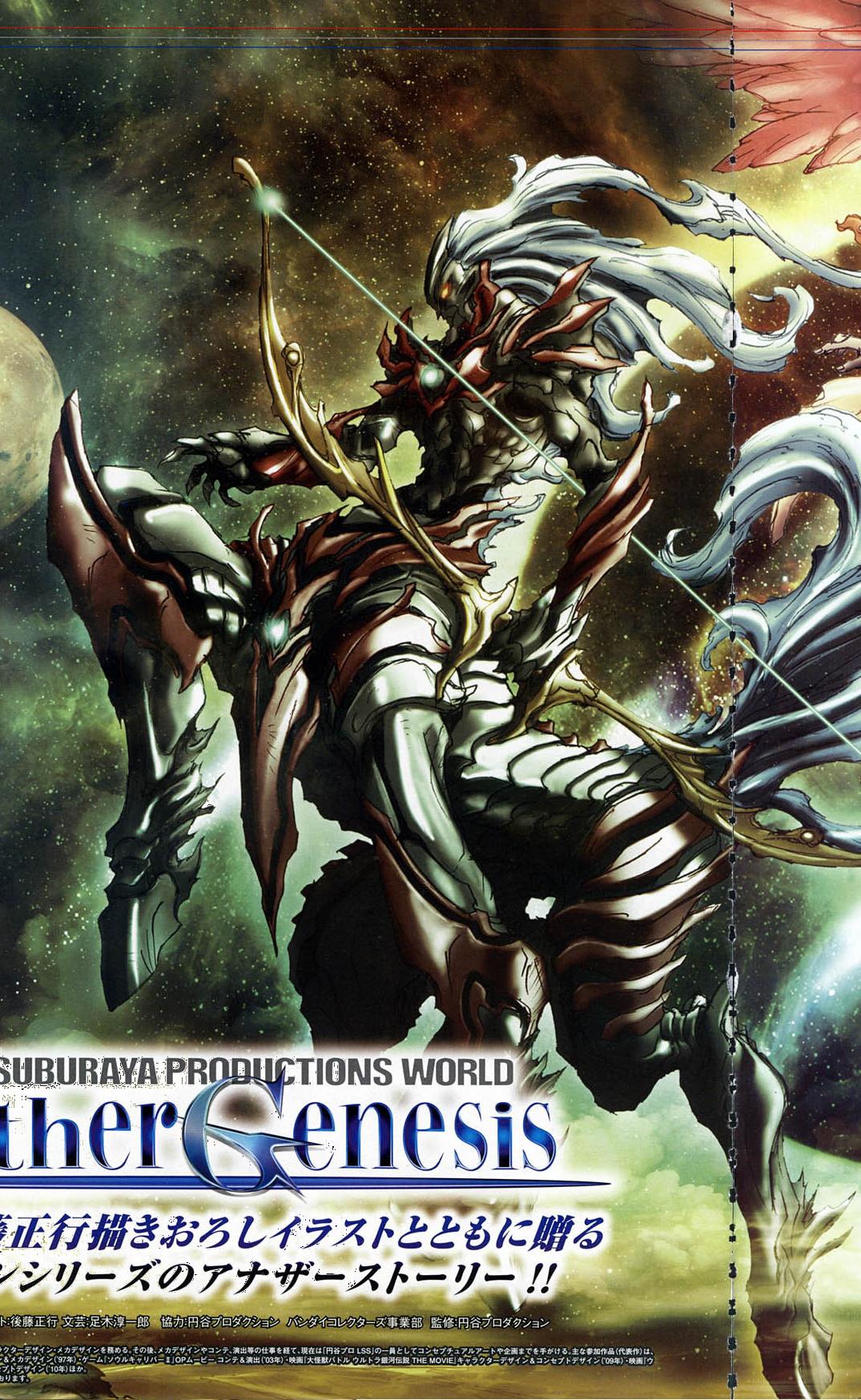 Ultraman Jack (Another Genesis)