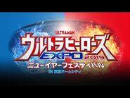 「ウルトラヒーローズEXPO2019」前売券発売中!カツミとイサミが毎日登場!EXPOオリジナル ルーブクリスタルも!
