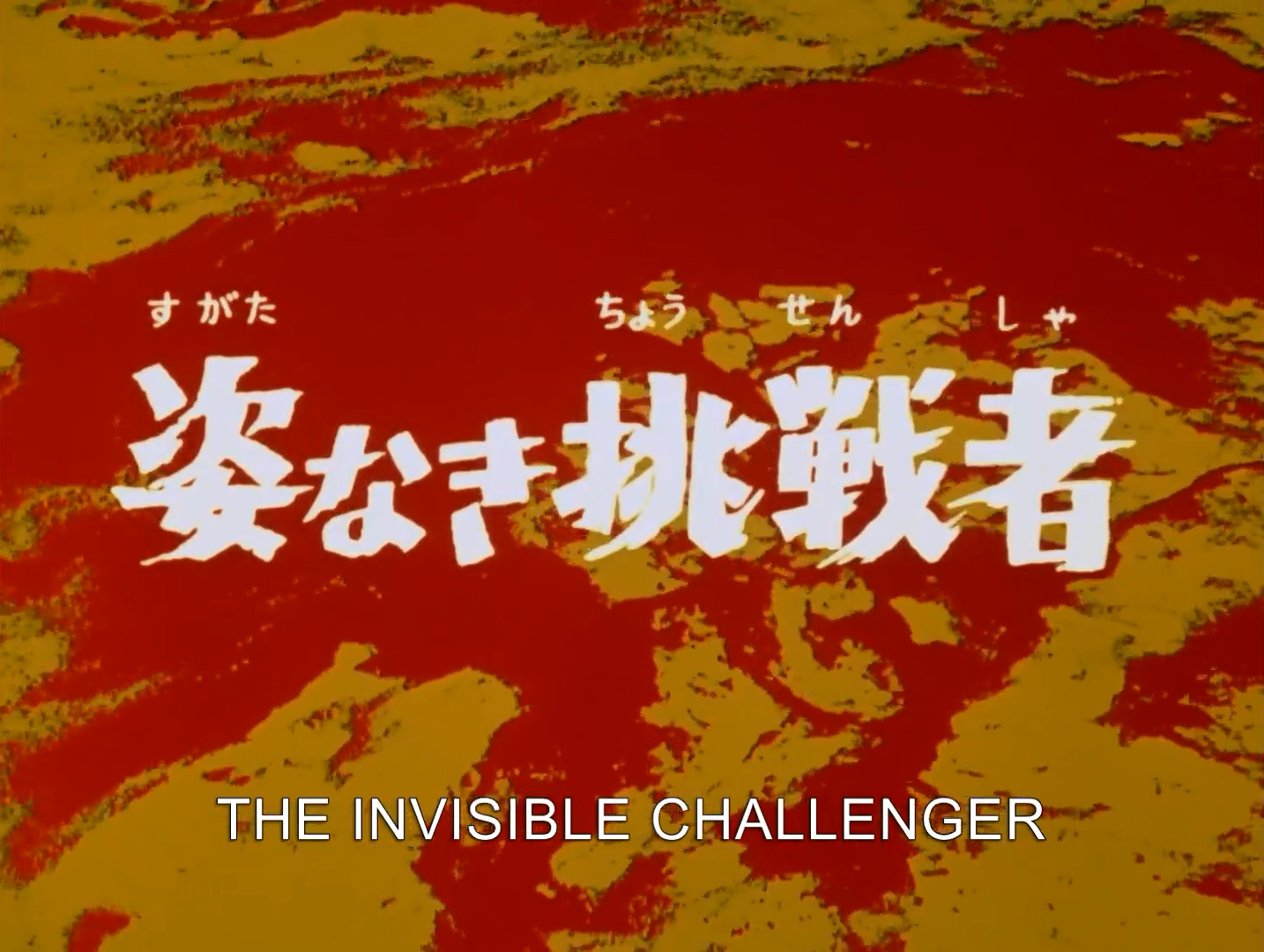 The Invisible Challenger