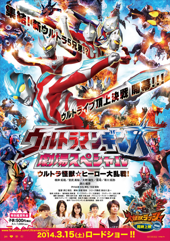 Ultraman Ginga Theater Special: Ultra Monster ☆ Hero Battle Royale!