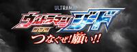 Ultramangeed-movie12
