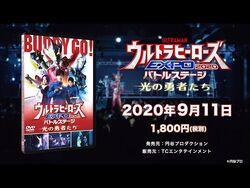 『ウルトラヒーローズEXPO 2020バトルステージ』DVD 9-11発売決定!先行発売も実施!