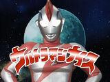 Ultraman Nice (infomercials)