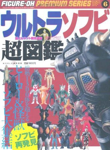 FigureGunplaFan/(Request) Complete scans of Figure-Oh Premium Series: Ultraman Soft Vinyl Figure Super Encyclopedia