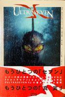 Seven X obi