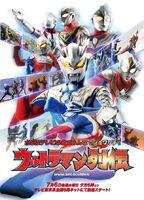 Ultraman Retsuden Poster