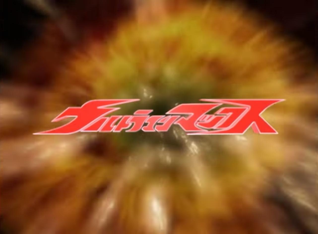 Ultraman Max (series)