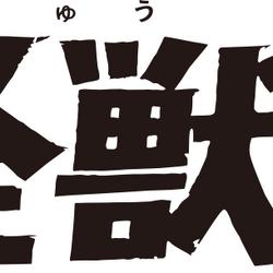 Daikaiju Series