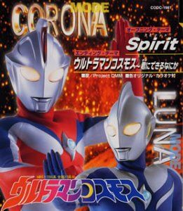 Ultraman-Cosmos-Spirit-and-Kimi-ni-Dekiru-Nanika-single.jpg