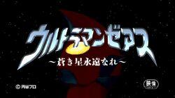 Ultraman-Zearth-Original-Title.jpg
