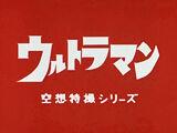 Ultraman (series)