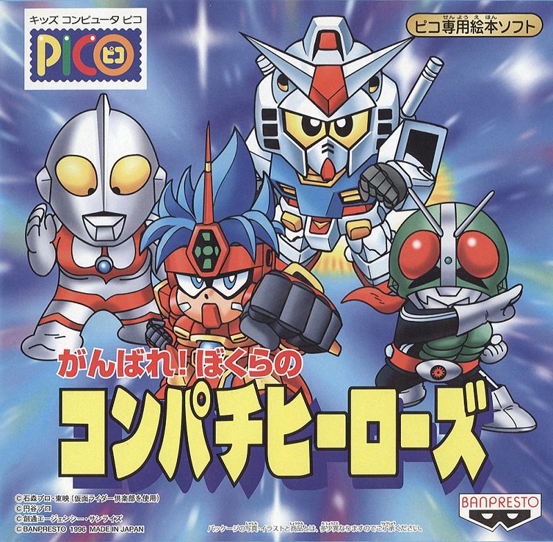 Ganbare! Compati Heroes Bokurano