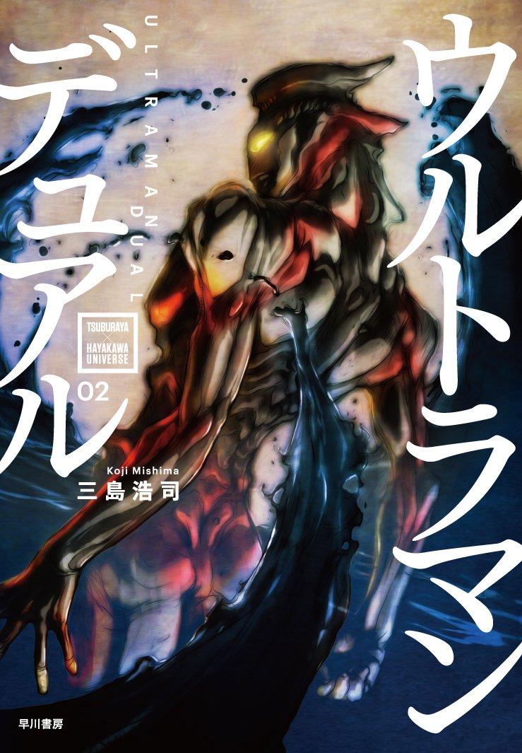 Ultraman Dual (character)