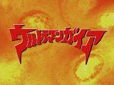 Ultraman Gaia (series)