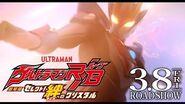 2019年3月8日公開!『劇場版 ウルトラマンR/B(ルーブ) セレクト!絆のクリスタル』60秒予告編-0