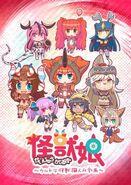 Kaiju Girls Poster