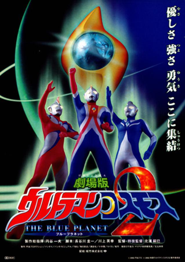 Ultraman Cosmos 2: The Blue Planet