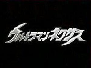 Ultraman Nexus.jpg