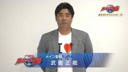 新番組『ウルトラマンR/B(ルーブ)』カウントダウンメッセージ!①~武居正能監督~