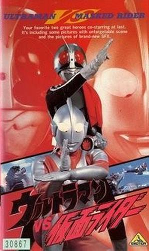 Ultraman vs. Kamen Rider