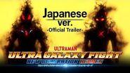 特報PV! YouTube独占配信『ウルトラギャラクシーファイト ニュージェネレーションヒーローズ』【日本語版】【ウルトラマン】