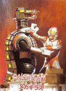 Mechagiras-Ultraman-80-April-2020-02